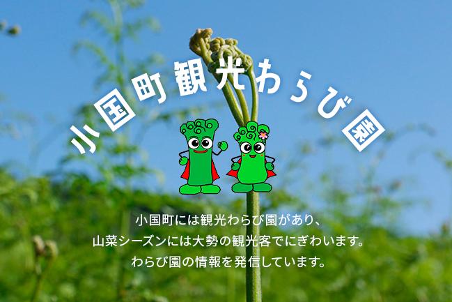 わらび園のメイン画像
