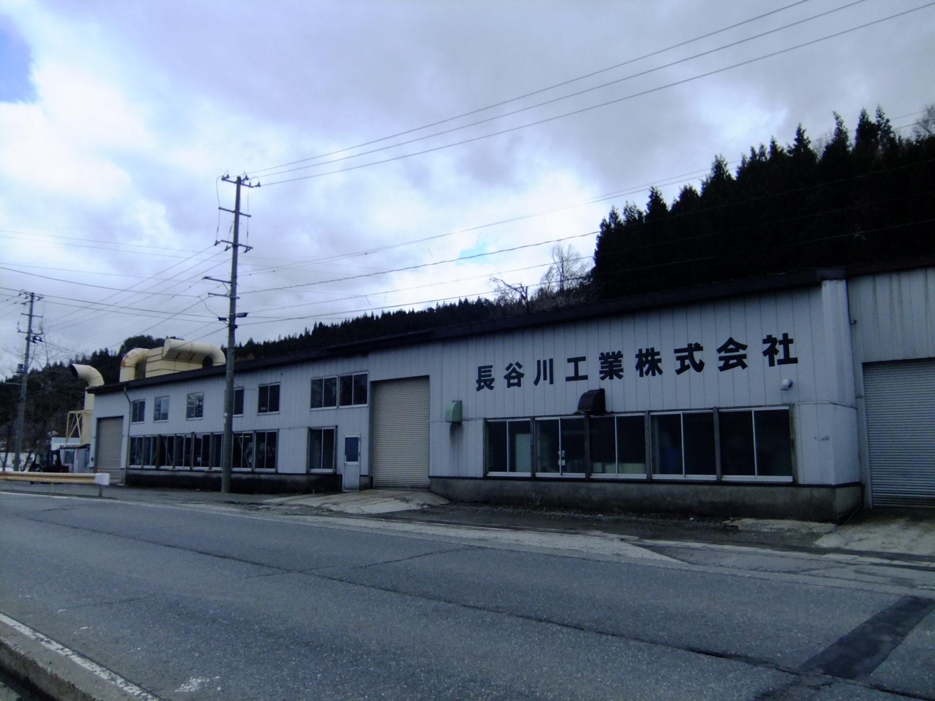 長谷川工業㈱
