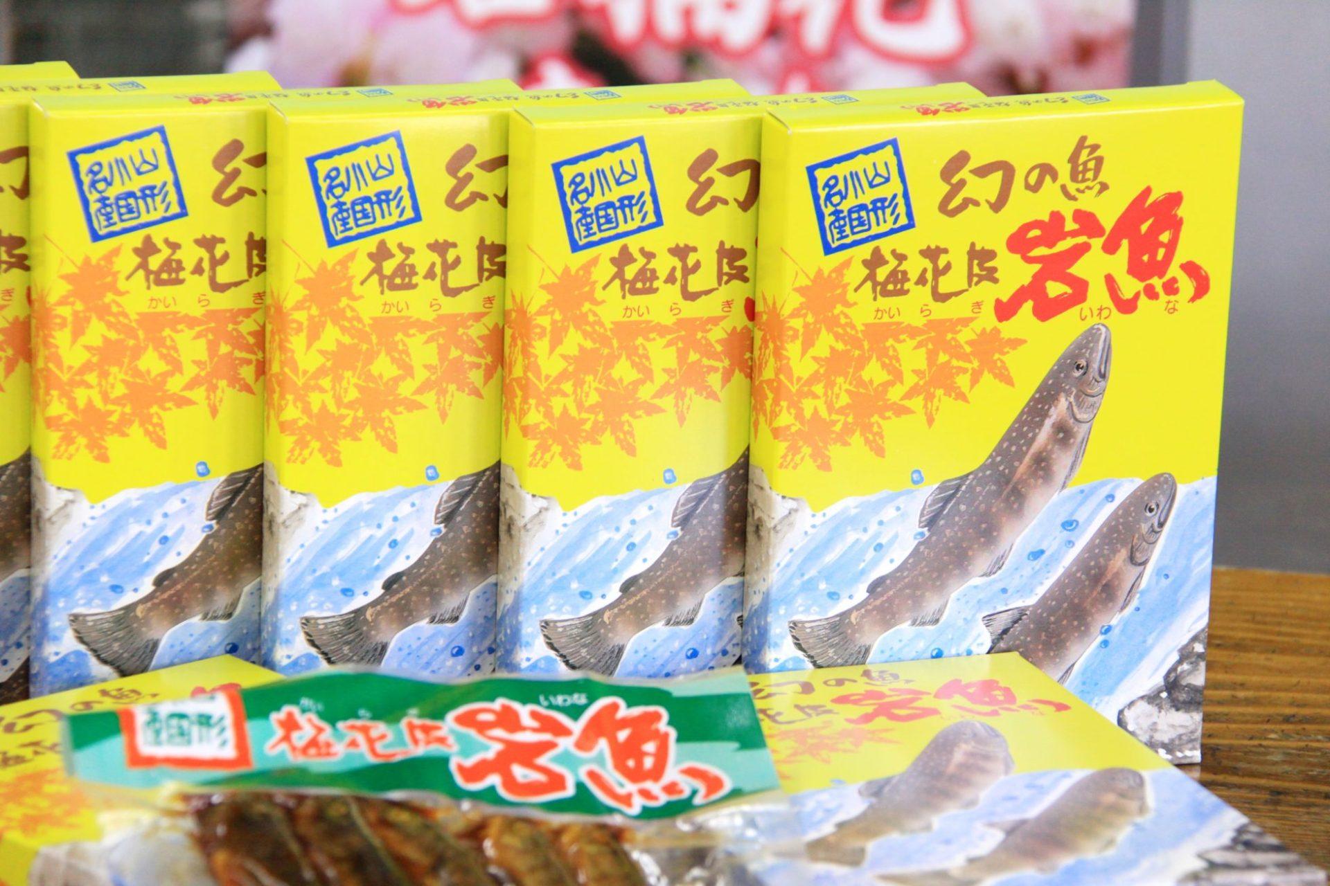 (有)小玉川岩魚ランド