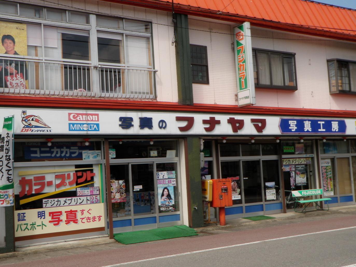 フナヤマ写真店