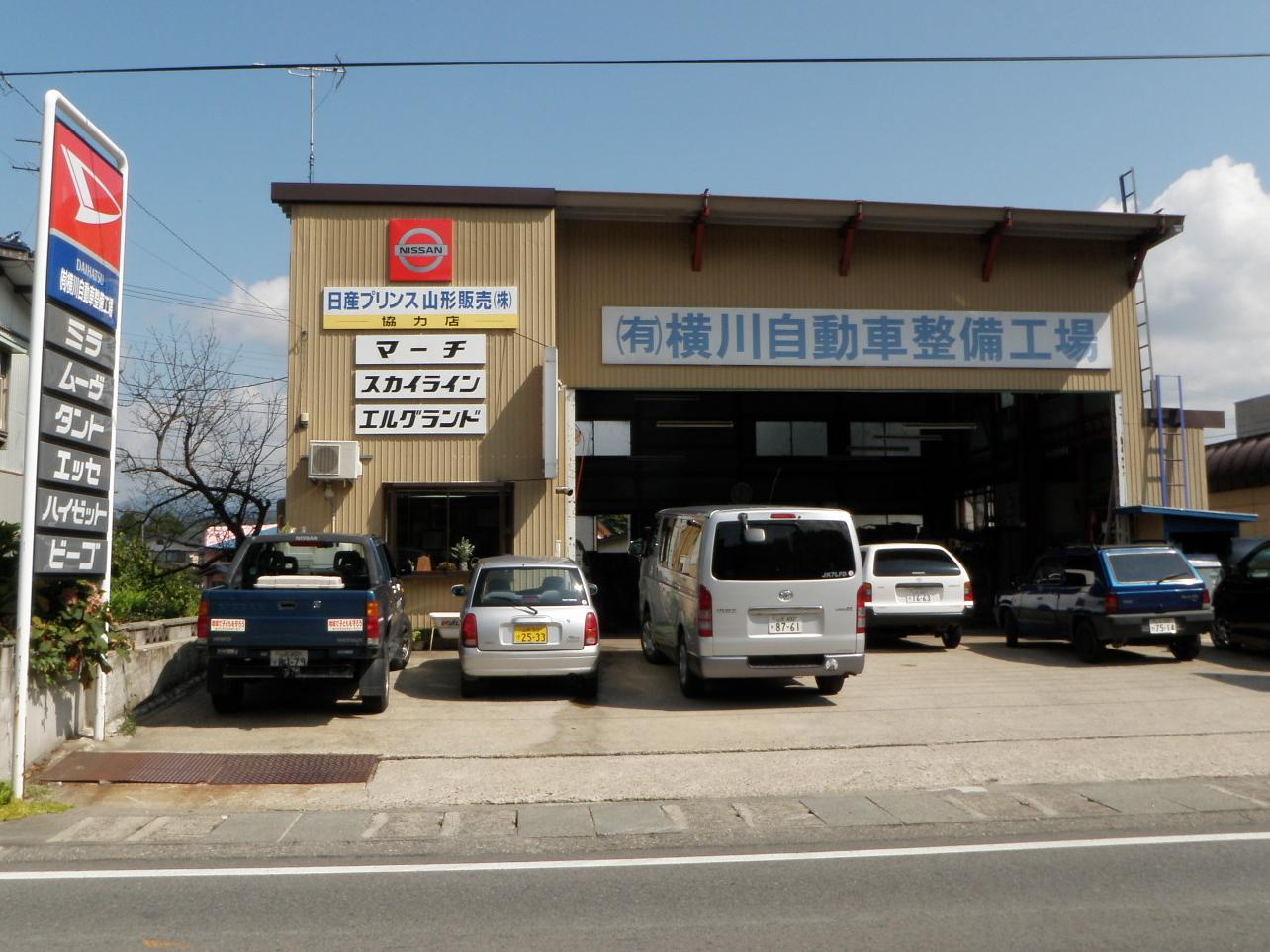 (有)横川自動車整備工場