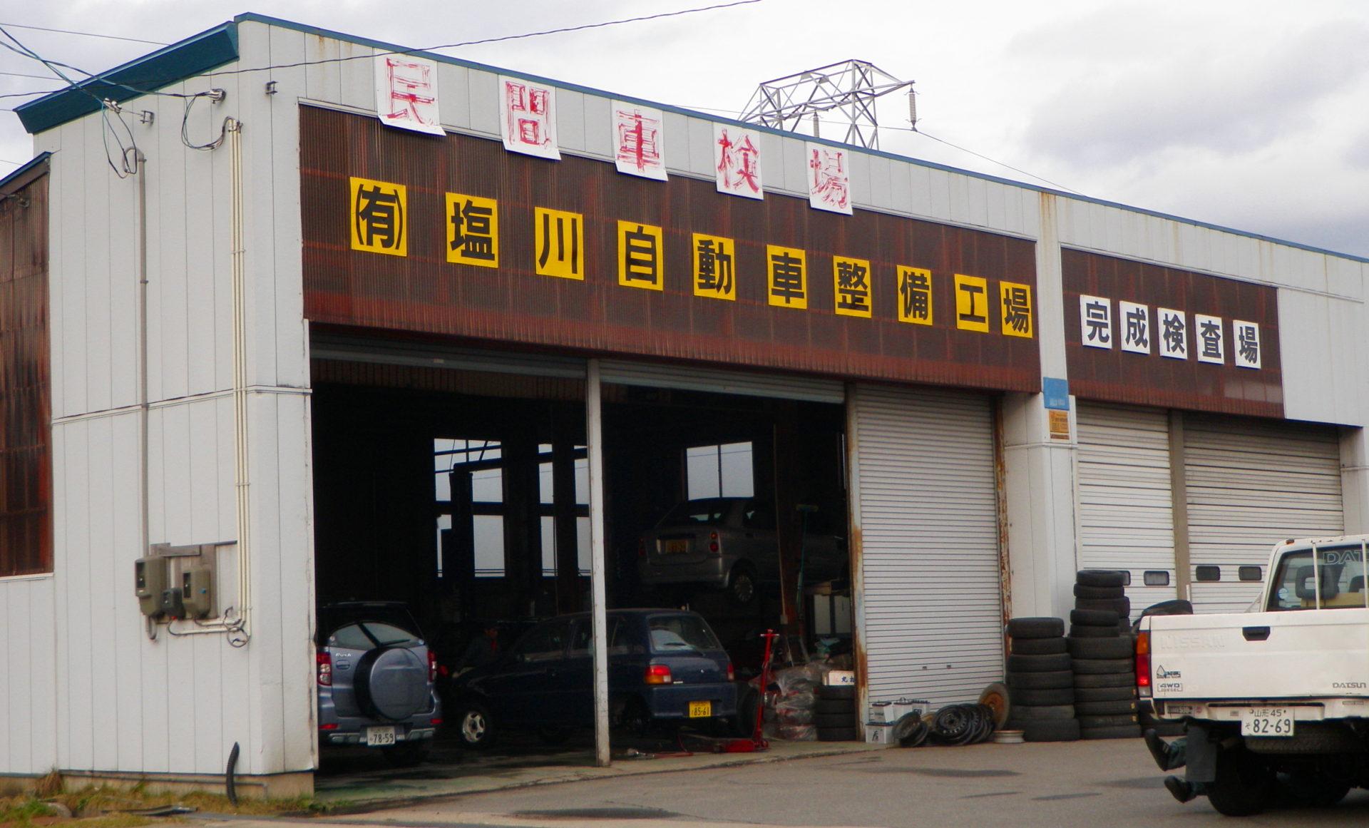 ㈲塩川自動車整備工場