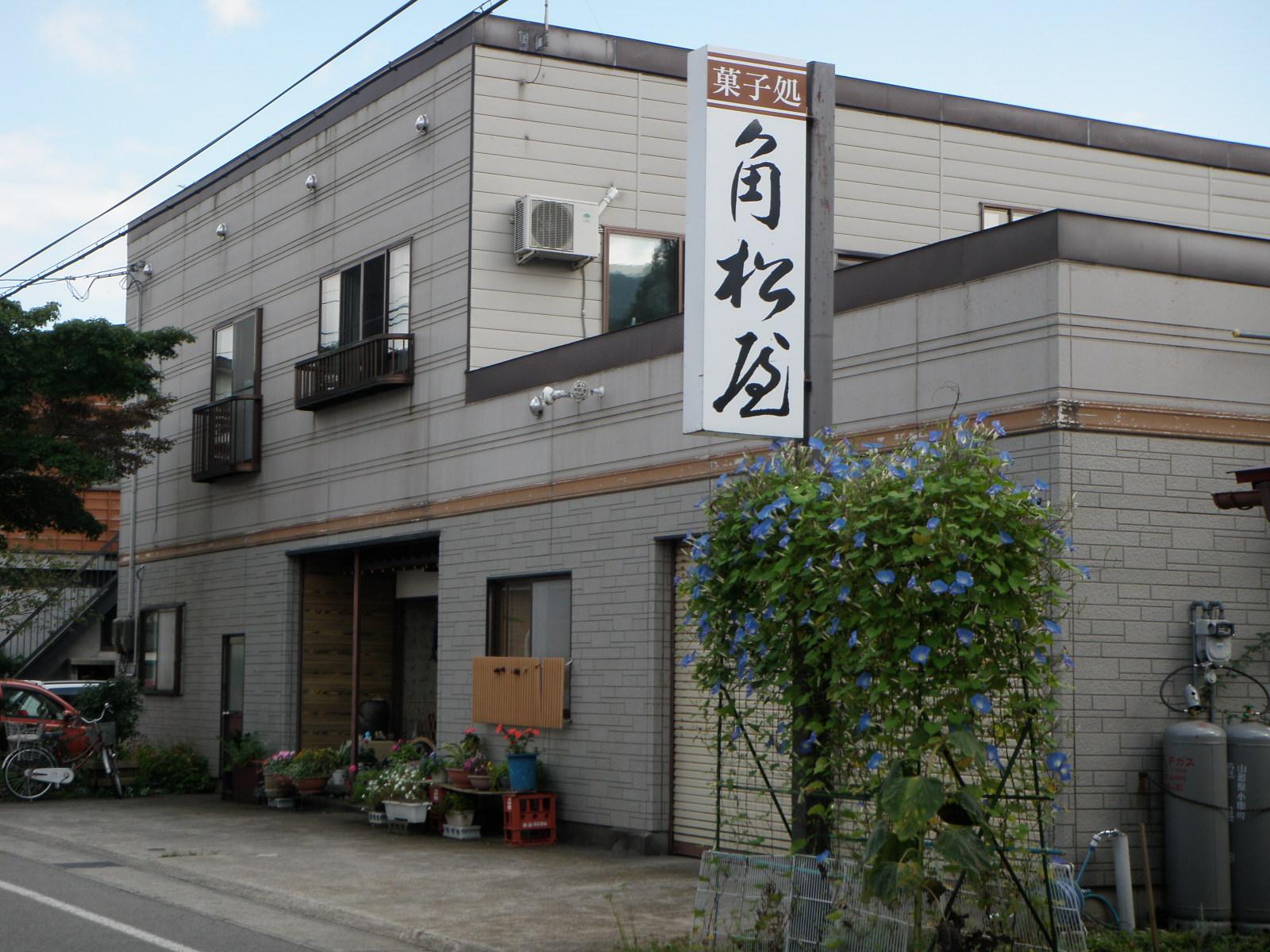 菓子処角松屋