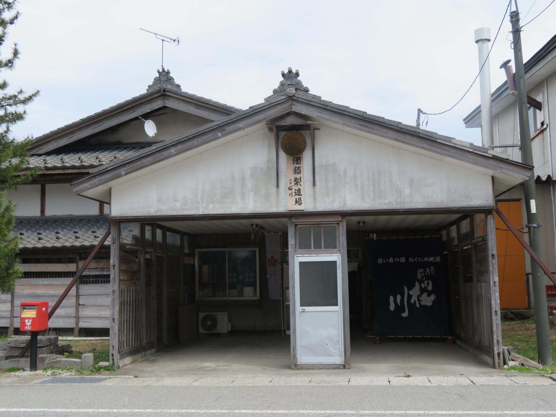㈱野沢酒造店