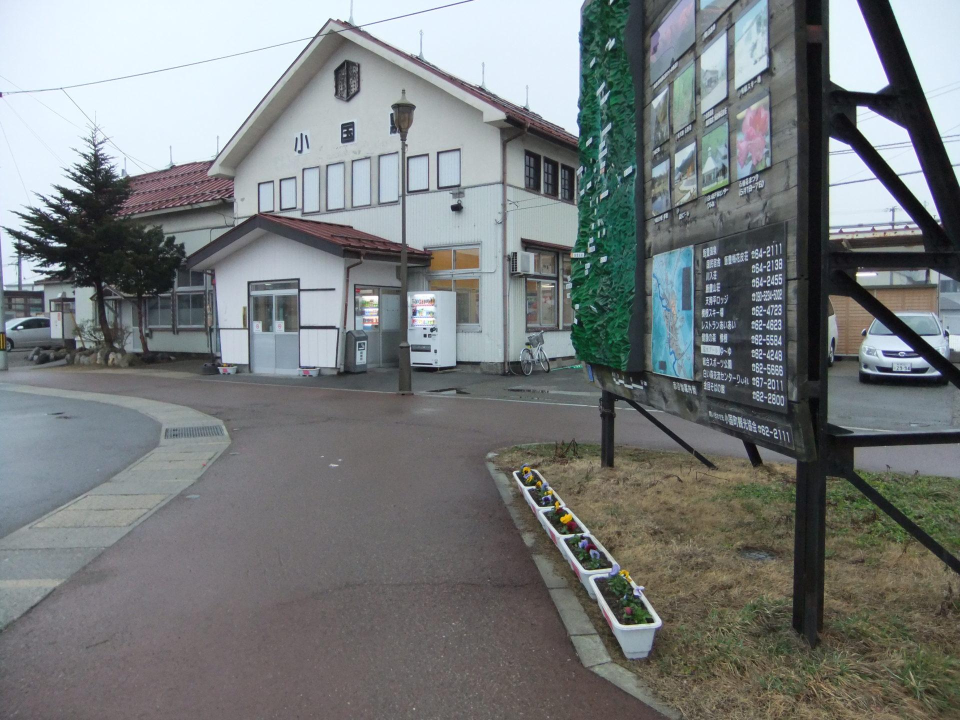 JR小国駅